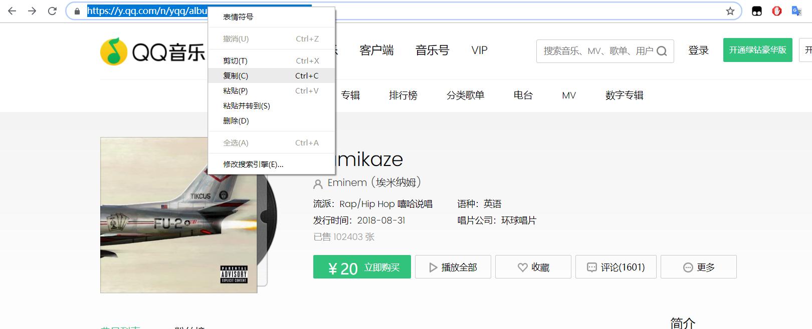 QQ音乐下载器,可下载版权音乐和FLAC无损音频https://www.hiquer.com