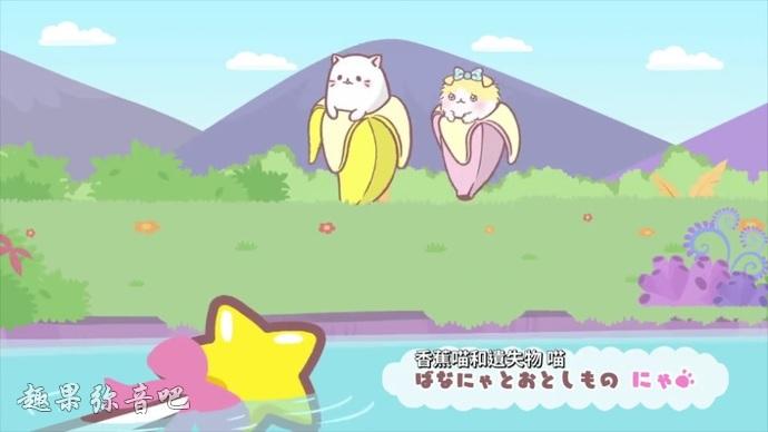 香蕉喵不可思议的伙伴们