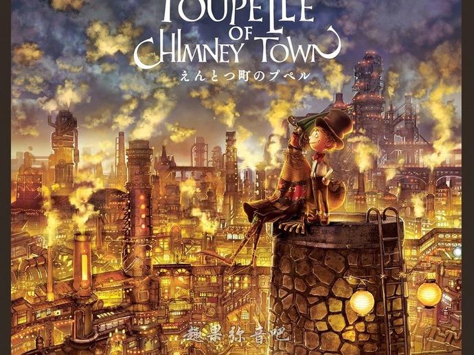 《烟囱之城》推出动画电影,预计将于2020年12月播出-爱趣猫