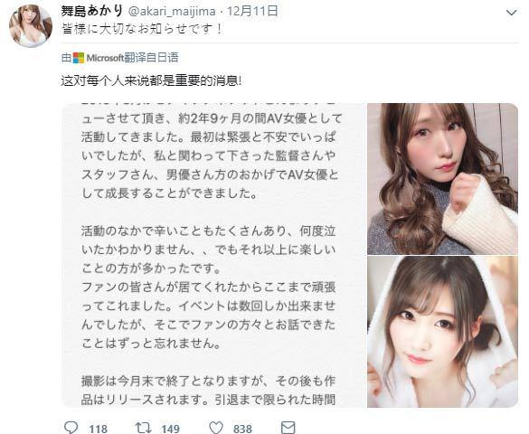 双12艾薇大事件:苍井空宣布怀孕 佐佐木明希、舞岛明里引退