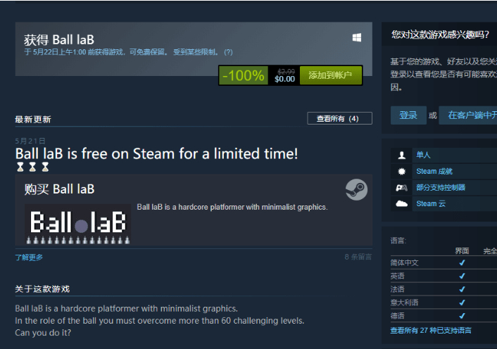 Steam限时活动免费领取Ball laB-福禄吧