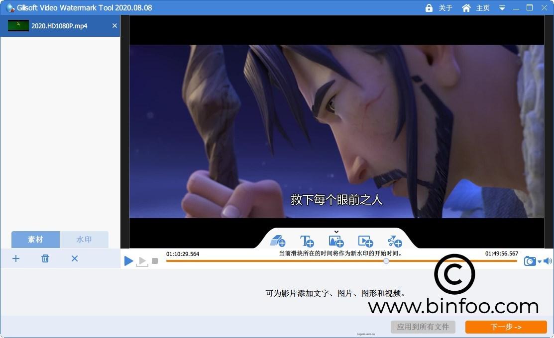 视频去水印软件 Gilisoft Video Watermark Removal Tool 破解版