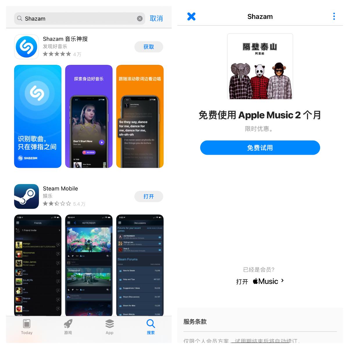 Apple 手机领取两个月 Apple Music 会员