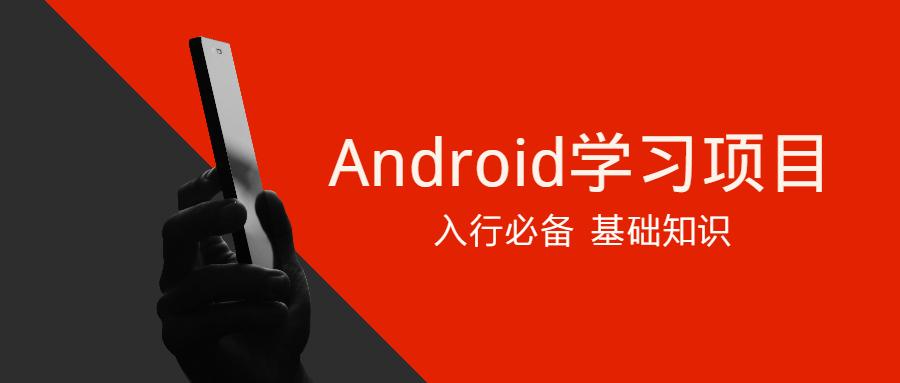 51CTO 学院 Android 学习项目入行必备