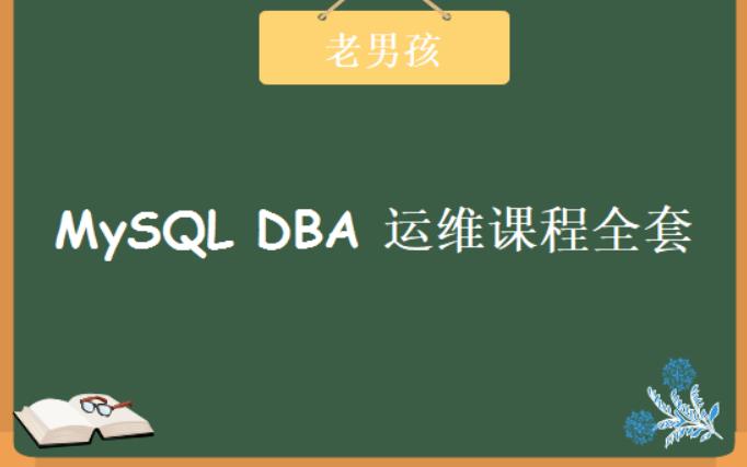 老男孩教育 MySQL DBA 高级运维系列课程(十九部)高清视频教程