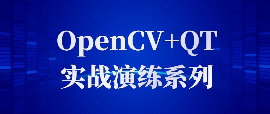 OpenCV + QT 实战演练系列课程