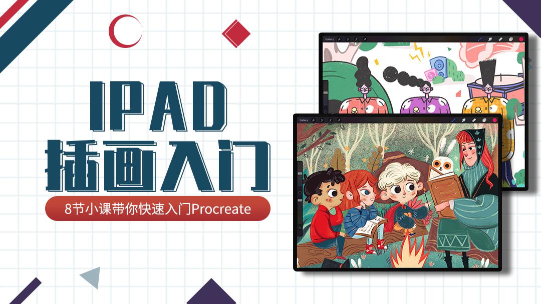 iPad 插画入门与创作视频课程