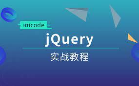 JQuery 入门及前端项目实战课程