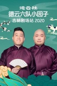 德云社德云六队吉林站全程