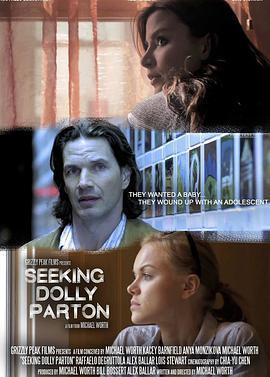 寻找多莉帕顿