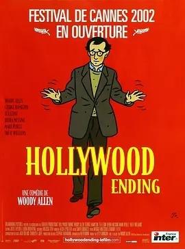 好莱坞式结局
