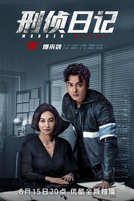 刑侦日记TV版粤语