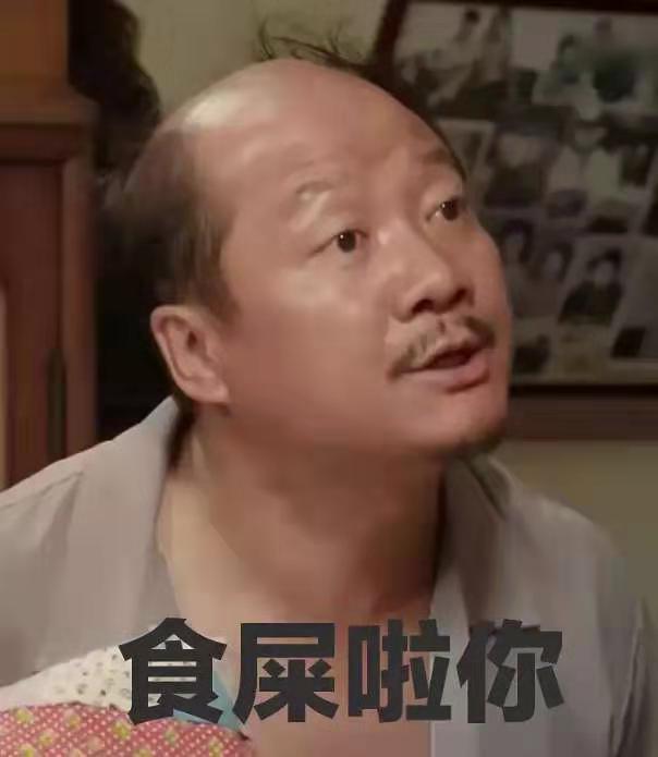 食屎啦你(《乡村爱情》谢广坤广坤叔)