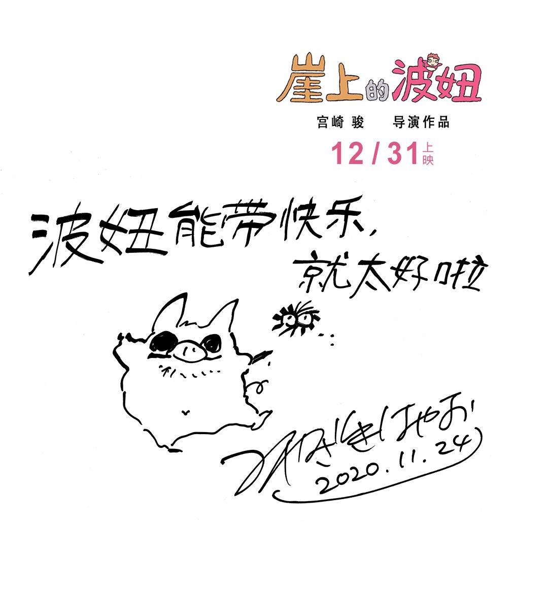 动画电影《悬崖上的金鱼姬》内地定档12月31日上映,宫崎骏手写信公开 插图1