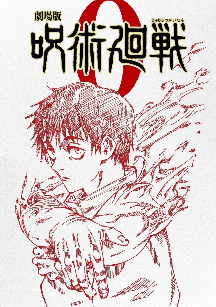 动画《咒术回战》将推剧场版 预计今年冬季上映插图