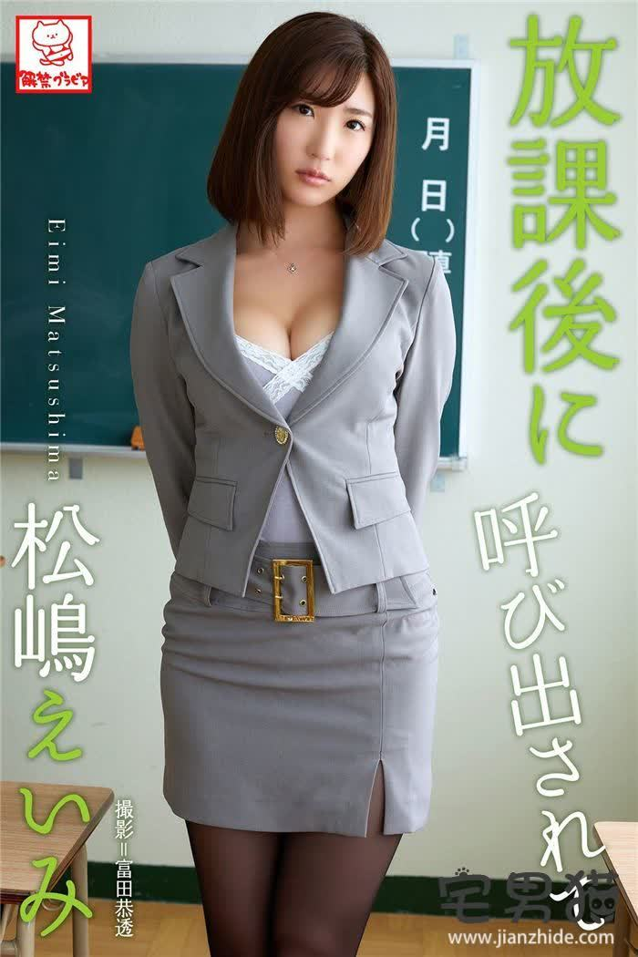 松嶋えいみ黑丝制服系列写真