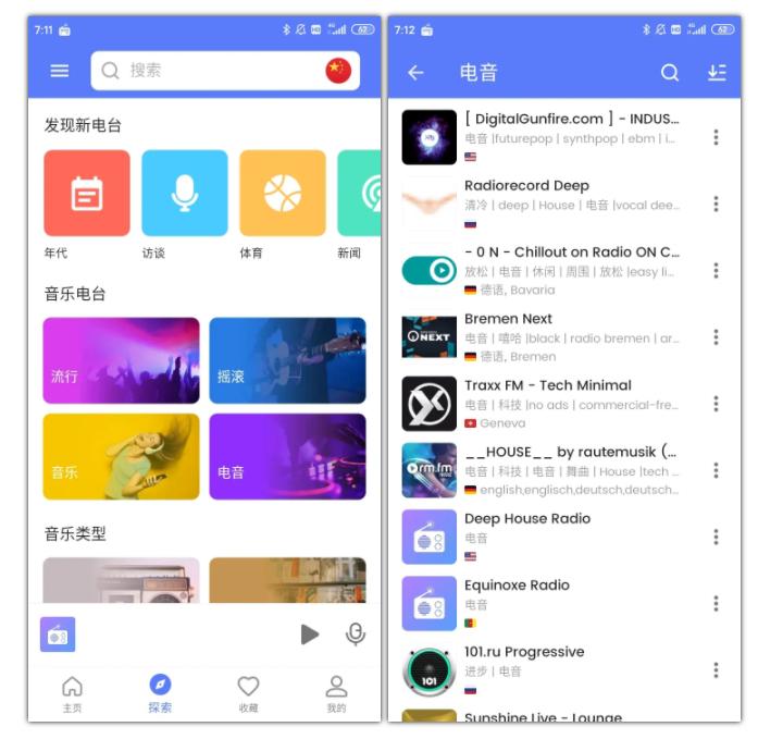 软件推荐[Android]畅享全球50000个频道!