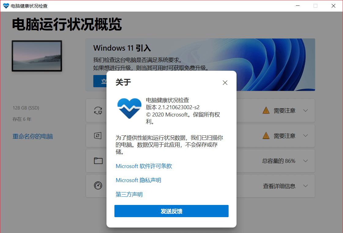 软件推荐[Windows]微软「电脑健康状况检查」查看你的设备能否升级 Windows11