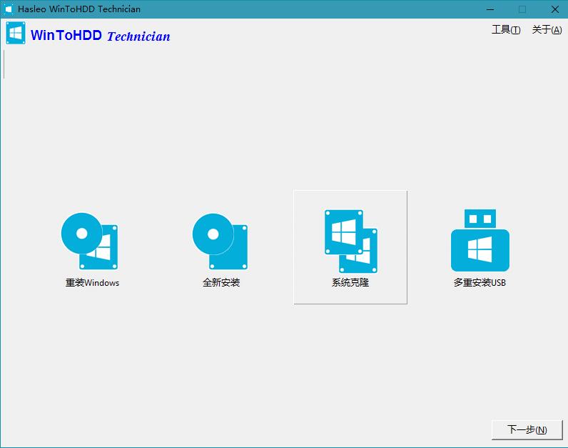 软件推荐[Windows]WinToUSB v6.0/WinToHDD v5.2