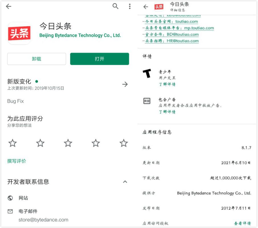 软件推荐[Android] 今日头条v8.1.7 Google Play无广告版