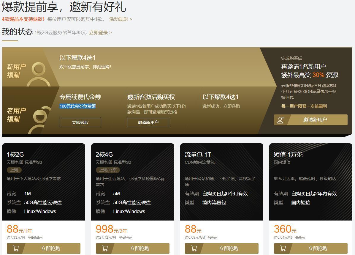 腾讯云新用户88元即可购买一年服务器