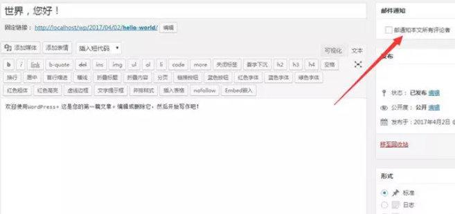 WordPress实现文章内容有更新提示附美化样式|纯代码
