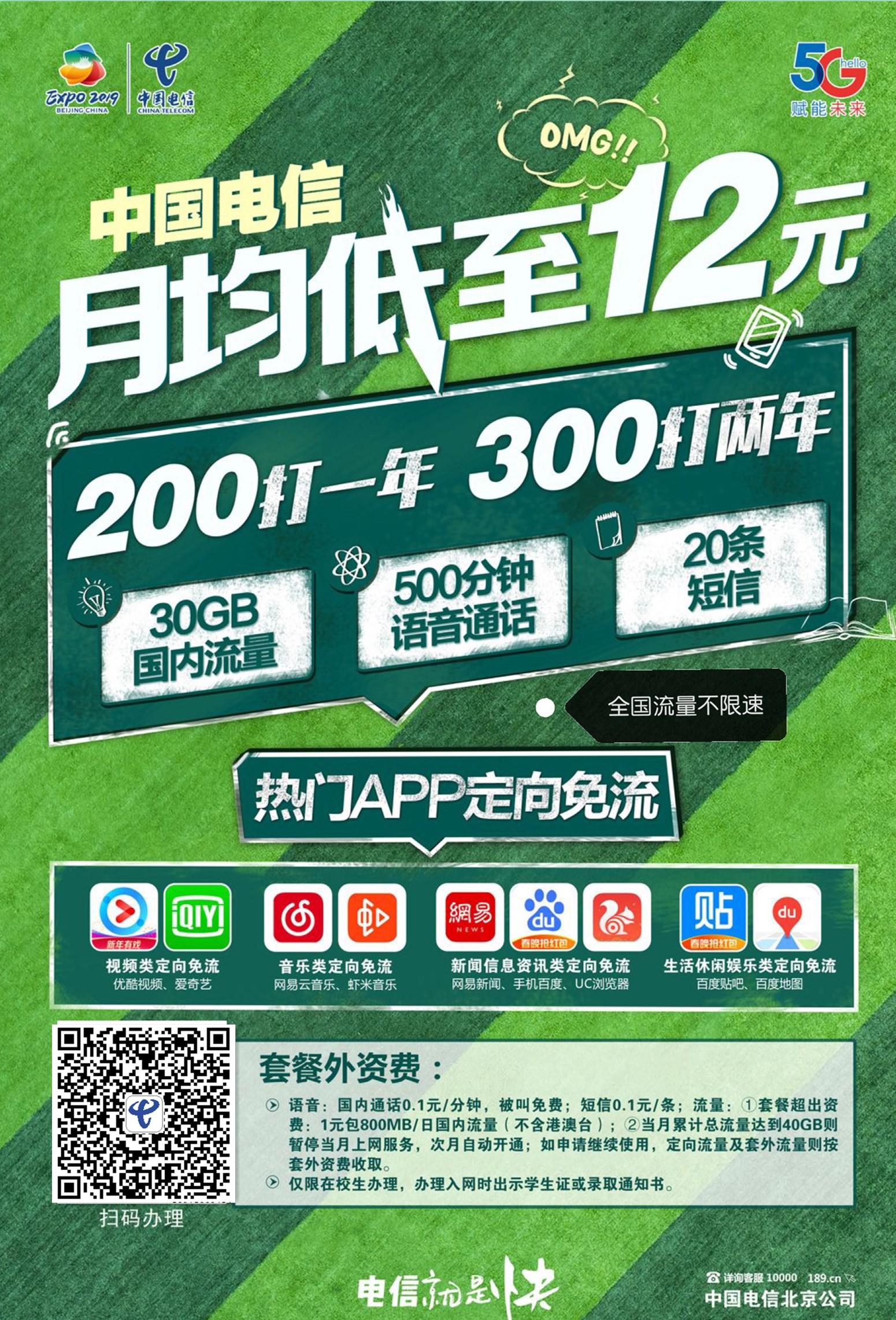 电信校园卡12.5元/月:30G全国流量+超出后1元800M+500分钟+主流软件免流 已验证,无套路