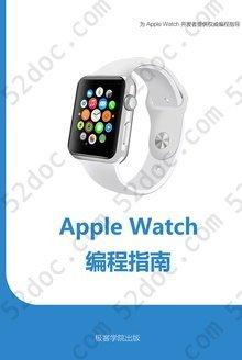 Apple Watch 编程指南