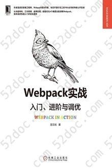 Webpack实战:入门、进阶与调优: Web开发技术丛书