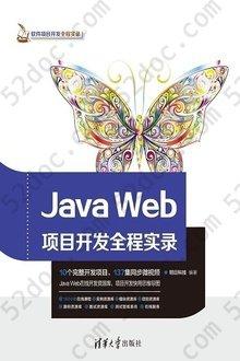 Java Web项目开发全程实录: 软件项目开发全程实录