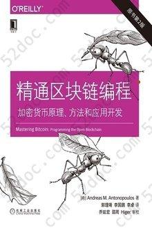 精通区块链编程(原书第2版): 加密货币原理、方法和应用开发