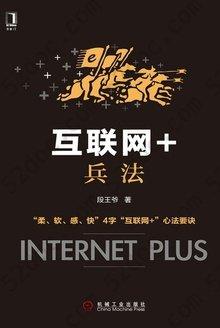 互联网+兵法