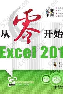 从零开始学Excel 2010: 从零开始学Excel 2010