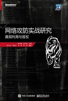 网络攻防实战研究:漏洞利用与提权: 安全技术大系