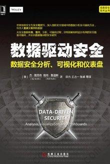 数据驱动安全: 数据安全分析、可视化和仪表盘