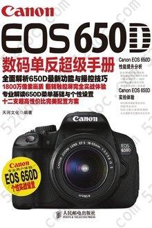 Canon EOS 650D数码单反超级手册