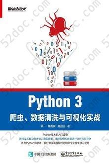 Python3爬虫、数据清洗与可视化实战