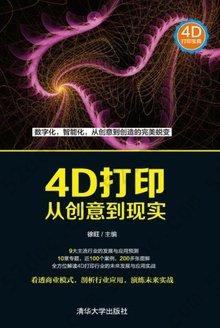 4D打印:从创意到现实