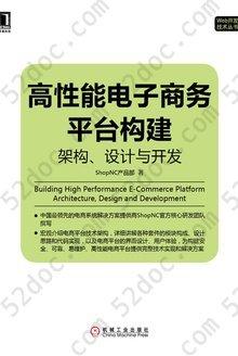 高性能电子商务平台构建: 架构、设计与开发