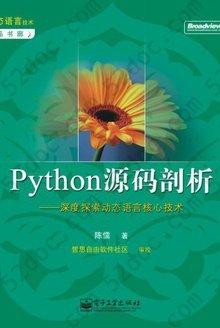Python源码剖析: 深度探索动态语言核心技术