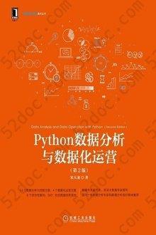 Python数据分析与数据化运营(第2版): 数据分析与决策技术丛书