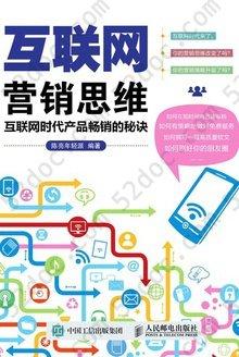 互联网营销思维: 互联网时代产品畅销的秘诀
