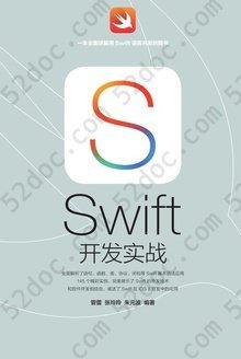 Swift 开发实战