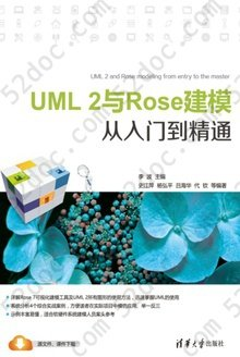 UML 2与Rose建模从入门到精通
