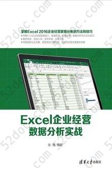 Excel企业经营数据分析实战