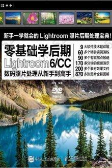 Lightroom 6/CC数码照片处理从新手到高手: 零基础学后期