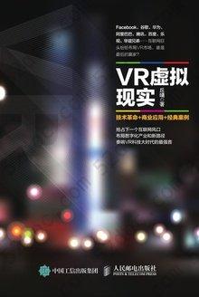 VR虚拟现实: 技术革命+商业应用+经典案例