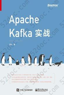 Apache Kafka实战
