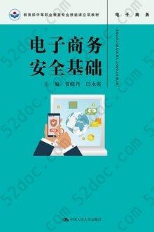 电子商务安全基础: 教育部中等职业教育专业技能课立项教材