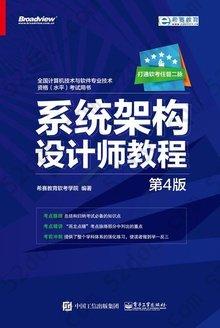 系统架构设计师教程(第4版): 全国计算机技术与软件专业技术资格(水平)考试用书
